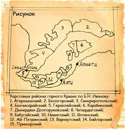 Карта Крыма, на которой указаны карстовые полости.